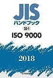 ISO 9000 (JISハンドブック)