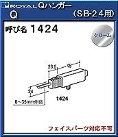 クイックハンガー 【ロイヤル】 Q-1424 クローム
