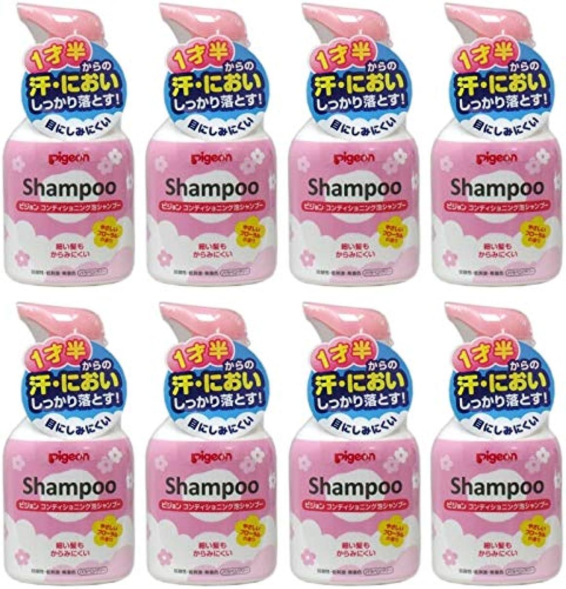 平和王族ディプロマ【まとめ買い】ピジョン コンディショニング 泡シャンプー やさしいフローラルの香り 350ml【×8個】