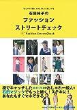 石田純子のファッションストリートチェック―「おしゃれで変身」が人生をもっと楽しくする