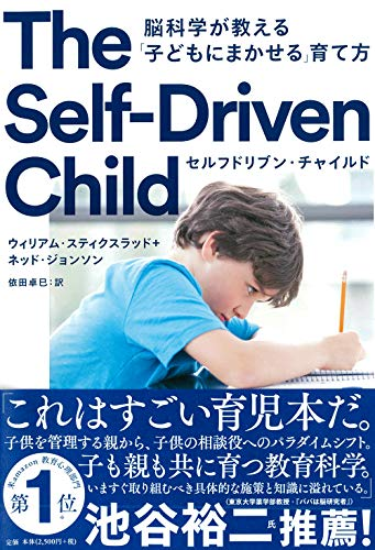 セルフドリブン・チャイルド 脳科学が教える「子どもにまかせる」育て方