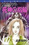死神の指輪―魔百合の恐怖報告 (ソノラマコミックス ほんとにあった怖い話コミックス)