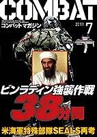 COMBAT (コンバット) マガジン 2011年 07月号 [雑誌]