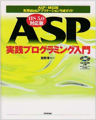 ASP実践プログラミング入門 IIS5.0対応版の詳細を見る