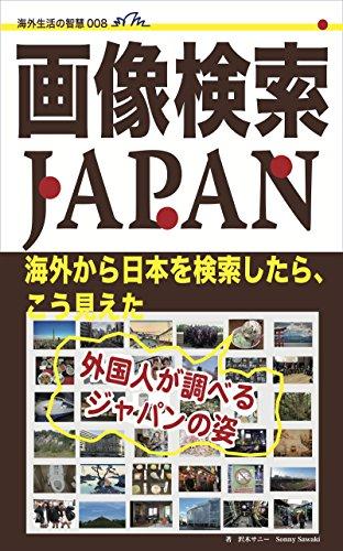 画像検索JAPAN 海外から日本を検索したら、こう見えた: 外国人が調べるジャパンの姿