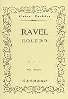 No.211 ラヴェル ボレロ (Kleine Partitur)