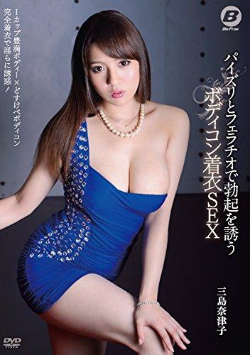 パイズリとフェラチオで勃起を誘うボディコン着衣SEX 三島奈津子 BeFree [DVD]の詳細を見る