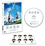 「君の名は。」DVDスタンダード・エディション