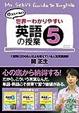 世界一わかりやすい英語の授業5 [DVD]