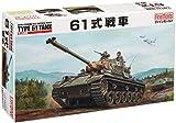 ファインモールド 1/35 陸上自衛隊 61式戦車 プラモデル FM43