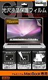 レイアウト アルミニウムMacBook用 光沢液晶保護フィルム