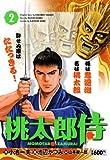 桃太郎侍 2 (キングシリーズ 漫画スーパーワイド)