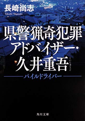 [画像:県警猟奇犯罪アドバイザー・久井重吾 パイルドライバー (角川文庫)]