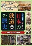 ビジュアル日本の鉄道の歴史1明治~大正前期編