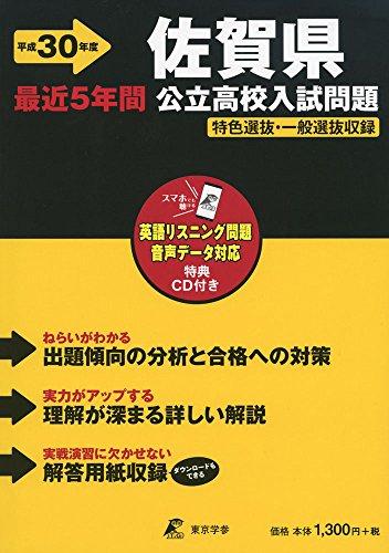 佐賀県公立高校入試問題 H30年度用 過去問題5年分収録(データダウンロード付+CD付) (Z41)