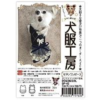 犬服工房モダンワンピース ダックスフンド DS/DM/DLサイズ