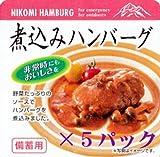 東和食彩 備蓄用 煮込みハンバーグ 5パックセット  きのこ増量・トマト感アップ