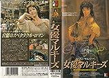 モンベル 女優マルキーズ【字幕版】 [VHS]