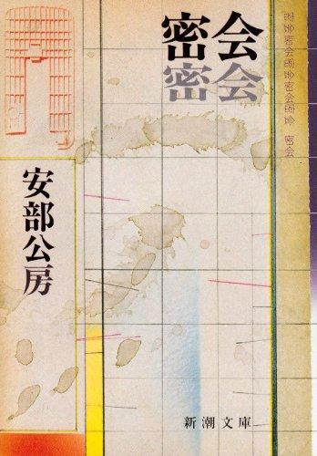 『密会 (新潮文庫)』の1枚目の画像