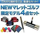 マレットゴルフ サンシャイン 新マレットゴルフ限定モデル4点セット メンズセット レディースセット (70 センチメートル)