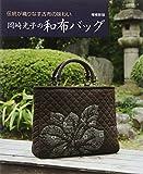 岡崎光子の和布バッグ―伝統が織りなす古布の味わい (レッスンシリーズ) 画像