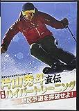 地区予選を突破せよ!  片山秀斗直伝 「実録 ハイパートレーニング」 (スキーグラフィック 2016-17 DVD)