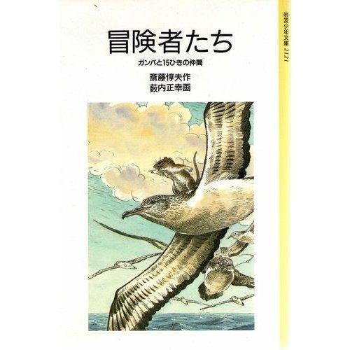 冒険者たち―ガンバと15ひきの仲間 (岩波少年文庫)の詳細を見る