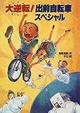 大逆転!出前自転車スペシャル (学研の新・創作シリーズ)