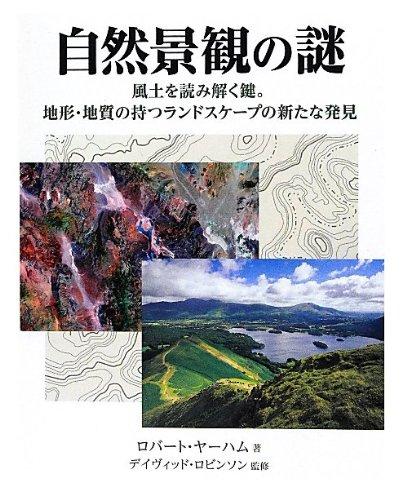 自然景観の謎 (HOW TO READシリーズ)