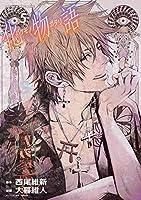 化物語 コミック 1-5巻セット