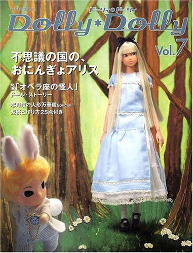 Dolly Dolly ドーリィ*ドーリィ (Vol.7)    お人形MOOKの詳細を見る