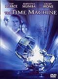 タイムマシン 特別版 [DVD]