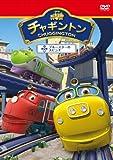 チャギントン「ブルースターの大ピンチ」第2巻[DVD]