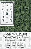 ニンギョウがニンギョウ (講談社ノベルス / 西尾 維新 のシリーズ情報を見る