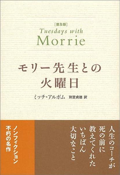 普及版 モリー先生との火曜日 | ミッチ・アルボム, 別宮 貞徳 |本 ...