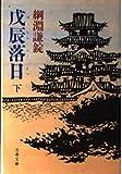 戊辰落日 (下) (文春文庫 (157‐3))