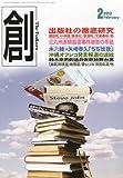 創 (つくる) 2012年 02月号 [雑誌] 画像