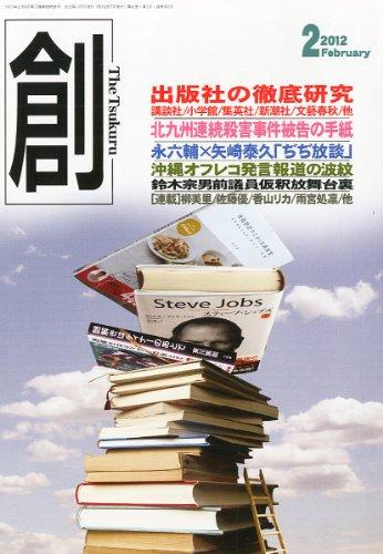 創 (つくる) 2012年 02月号 [雑誌]の詳細を見る