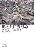 風と共に去りぬ (四) (岩波文庫)