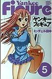 ヤンキーフィギュア 5 (少年チャンピオン・コミックス)