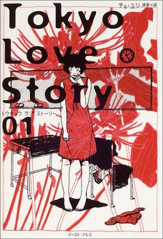 Tokyo Love Story〈01〉の詳細を見る