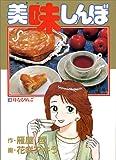 美味しんぼ (14) (ビッグコミックス)