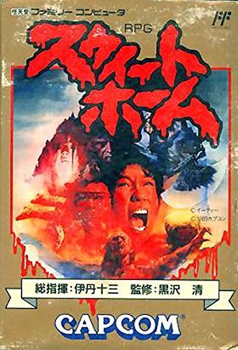Sweet Home, Famicom Japanese NES Import by Capcom [並行輸入品]