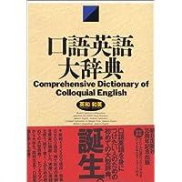 口語英語大辞典