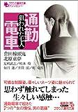 通勤電車―狙われた七人 (フランス書院文庫)