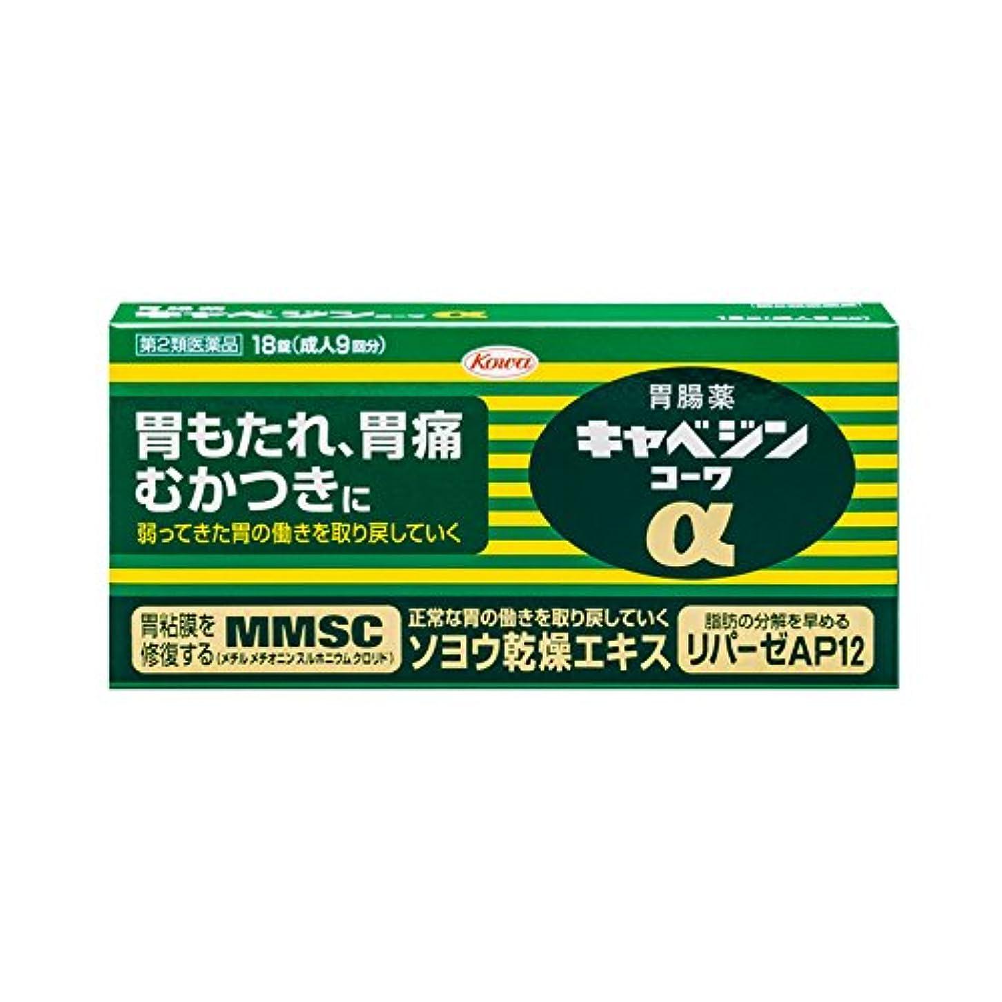 ライナーこねる週末【第2類医薬品】キャベジンコーワα 18錠