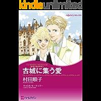 古城に集う愛 魅惑の独身貴族 (ハーレクインコミックス)