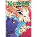 猫の地球儀〈その2〉幽の章 (電撃文庫)