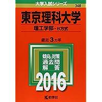 東京理科大学(理工学部−B方式) (2016年版大学入試シリーズ)