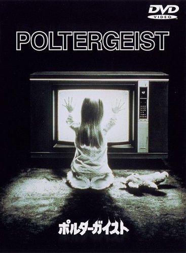ポルターガイスト [DVD]の詳細を見る